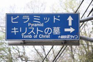 キリストの墓
