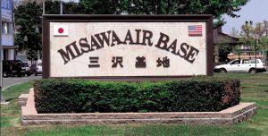 三沢空軍基地