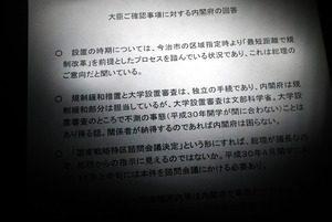 前川喜平文科省前次官