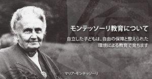 モンテッソーリ教育効果有名人本質藤井聡太
