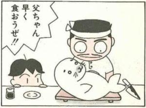 青少年アシベBL高校生ゴマちゃん