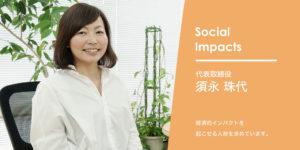 須永珠代カンブリア宮殿経歴年収売上