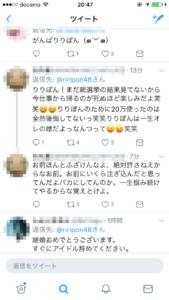 NMB48須藤凜々花結婚解雇脱退