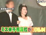 イモトアヤコのギャップかわいい美女化