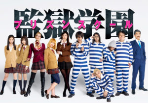 新木優子の水着で監獄学園に出演
