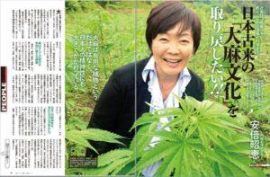 安倍昭恵大麻解禁支持バカすぎて離婚学歴家系図