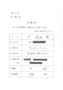 平慶翔都民ファースト横領上申書筆跡日付刑事告訴逮捕