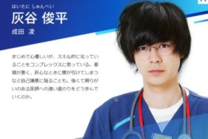 成田凌コードブルーの演技の評判がかなり悪い原因や理由は?