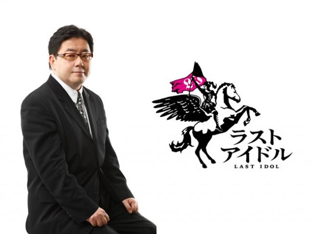 「秋元康 ラストアイドル」の画像検索結果