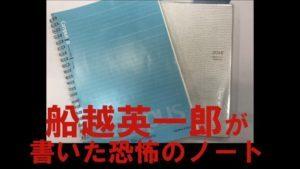 船越英一郎のノート本物偽物離婚調停申立書