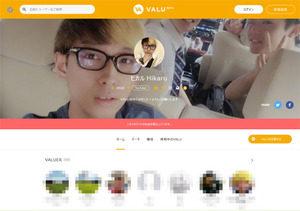 ヒカルのネクストステージ解散!VALU騒動で活動休止を謝罪動画で公表!