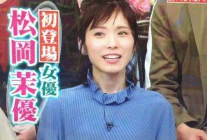 松岡茉優顔変わった説をあまちゃん行列の画像で検証!激痩せが原因!?