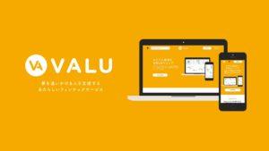 VALUがヒカル他VAZ社に対し損害賠償勧告の内容証明郵便を通知!