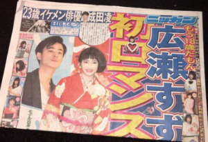 成田凌と広瀬すずのコンビニ熱愛写真!?学校のカイダンで出会い?