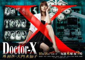 ドクターXポスター