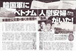 韓国軍に慰安婦の記事週刊文春