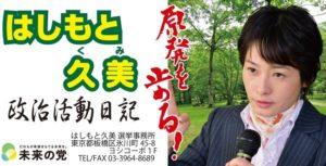 橋本久美の経歴(豊島区議員)や結婚や夫は?希望の党でも小沢一郎派?