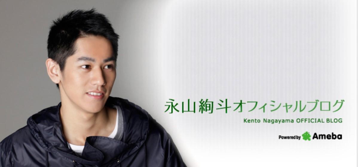 永山絢斗のブログが消えたや閉鎖の真相は!?インスタやツイッターも?